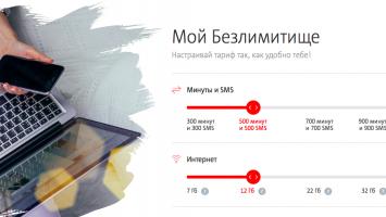 Мой Безлимитище от 22.01.18 — новый Smart тариф от МТС