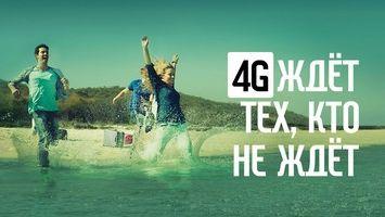 Как подключить 4G на Мегафоне?