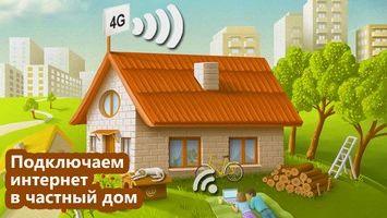 Какой Интернет лучше подключить для частного дома?