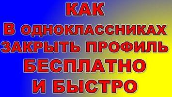 Как закрыть страницу в Одноклассниках с телефона и компьютера?