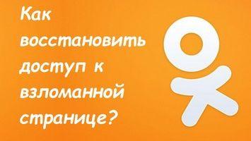 Как восстановить профиль в Одноклассниках?