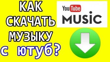 Как скачать музыку из видео на YouTube?