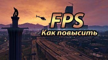 Как увеличить ФПС в играх?