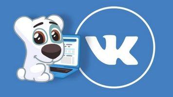 Как написать в службу поддержки ВК (Вконтакте)?
