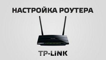 Как подключить и настроить роутер TP-Link?