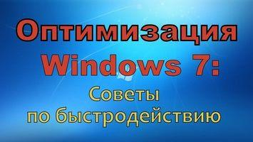 Медленно работает компьютер Windows 7 — что делать?