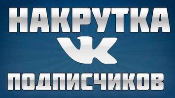 Как накрутить подписчиков ВКонтакте бесплатно?