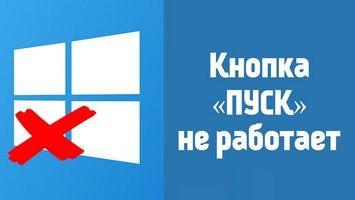 Что делать, если на Windows 10 не работает кнопка «Пуск»?