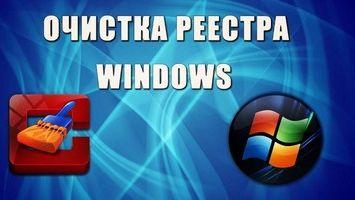 Как почистить реестр Windows 7?