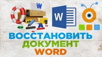 Как открыть повреждённый файл Word?