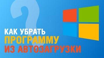 Как отключить автозагрузку программ Windows 7?