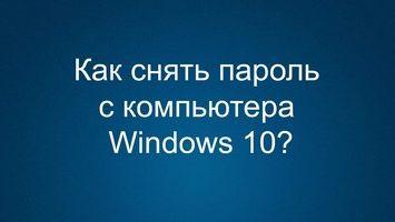Как снять пароль с компьютера Windows 10?