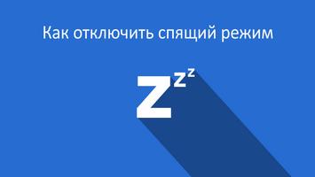 Как отключить спящий режим на Windows 7?