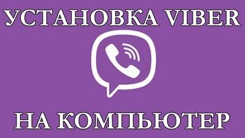 Как установить Viber на компьютер?