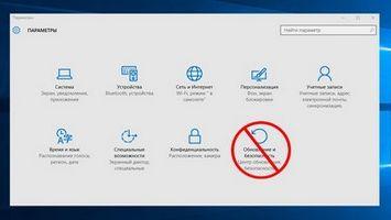 Как отключить автоматическое обновление Windows 10?