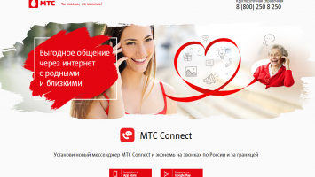 Приложение МТС Коннект – альтернатива Скайпу и Вайберу