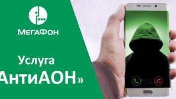 АнтиАОН Мегафон – лучший способ звонить анонимно