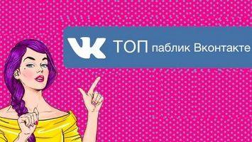 Обзор самых популярных пабликов ВКонтакте
