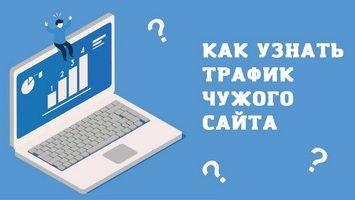 Как проверить посещаемость чужого сайта?