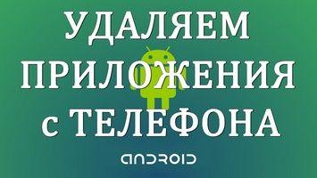 Как удалить приложение с Андроида?