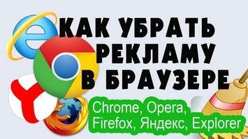 Как избавиться от рекламы в браузере?