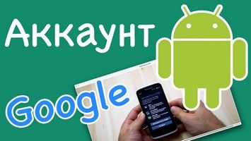 Как обойти аккаунт Гугл на Андроиде?