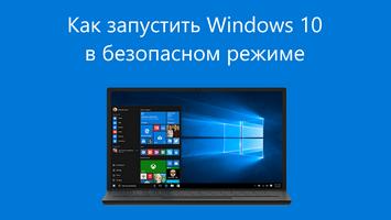 Как войти в безопасный режим Windows 10?