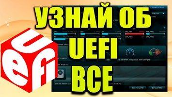 UEFI — что это такое и чем он отличается от BIOS?