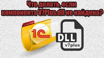 Что делать, если не найдена компонента v7plus.dll?