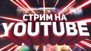 Как стримить на YouTube?