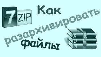 Как распаковать архив RAR или ZIP на компьютере?