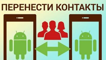 Как перенести контакты с телефона на телефон (Андроид)?
