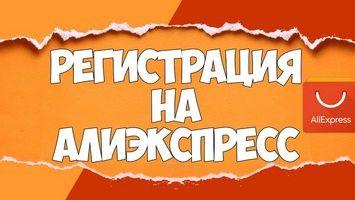 Как правильно зарегистрироваться на Алиэкспресс — русская версия