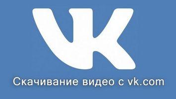 Как скачать видео с ВКонтакте?