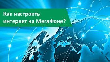 Настройки Интернета от Мегафона