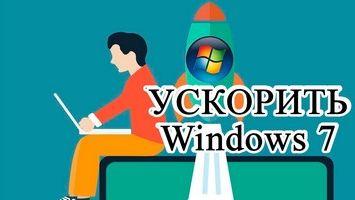 Как ускорить работу компьютера Windows 7?