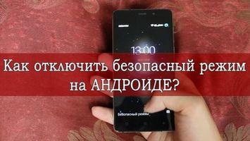 Как убрать безопасный режим на Андроиде?