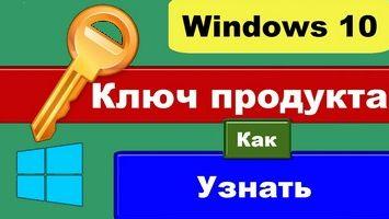 Как узнать свой код активации Windows 10?