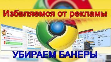 Как отключить рекламу в браузере Гугл Хром?