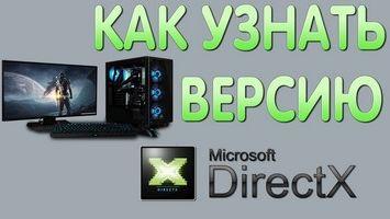 Как узнать версию DirectX?