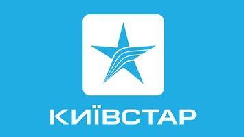 Как дозвониться оператору Киевстар?