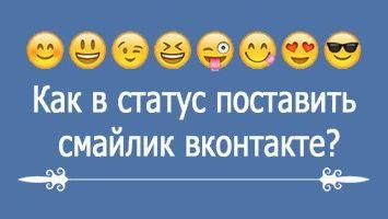 Как поставить смайлик в статусе Вконтакте?