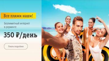 Реклама Билайн все пляжи наши