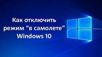 Не отключается режим «В самолете» Windows 10