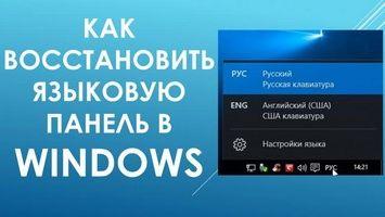 Пропала языковая панель Windows 7 — как восстановить?