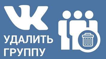 Как удалить группу в ВК (Вконтакте)?