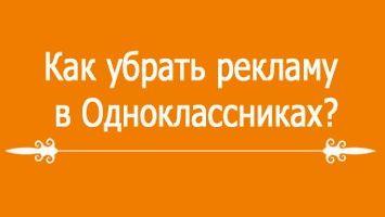 Как убрать рекламу в Одноклассниках бесплатно?