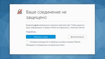 «Ваше соединение не защищено» — как убрать в Mozilla Firefox?