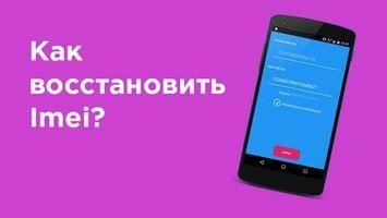 Восстановление IMEI на Андроиде