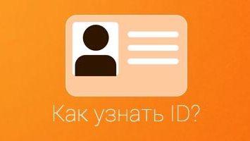 Что такое ID компьютера и как его узнать?